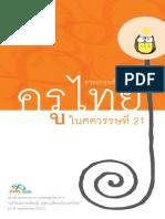 kaarykradabkhunphaaphkhruuaithyainstwrrsthii_21.pdf