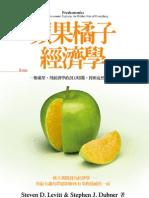 蘋果橘子經濟學(擴增版)