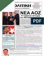 POLITIKINEWS- OCTOBER 2014 ISSUE