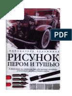 Рисунок  пером и тушью (2004)