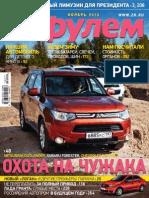 За рулем №11 2012.pdf