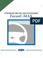 Focus_C MAX_ru05_2003.pdf