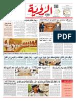 Alroya Newspaper 11-11-2014
