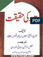 Ur Mata Ki Haqeeqat