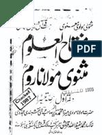 Masnavi Rumi Urdu Translation
