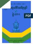 Myanmar Spelling