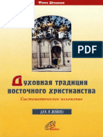 Шпидлик Ф. - Духовная Традиция Восточного Христианства. Систематическое Изложение - 2000