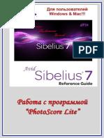 Avid Sibelius 7 -2
