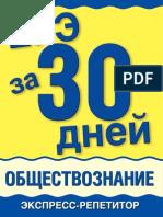 Polovnikova a. EGE Za 30 Dney Obschestvoznanie