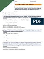 Όλα τα θέματα με ισομέρεια από τη τράπεζα θεμάτων στη χημεία Β΄ Λυκείου