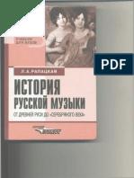 Рапацкая История русской музыки