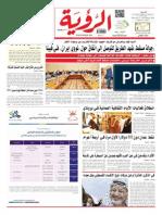 Alroya Newspaper 12-11-2014