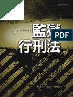 4T30監獄行刑法.pdf