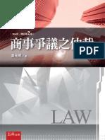 1U40商事爭議之仲裁第二版