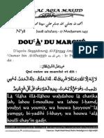 DOUعÀ' DU MARCHÉ