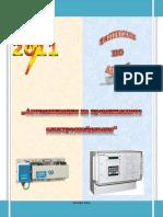 Автоматизация на промишленото електроснабдяване.pdf