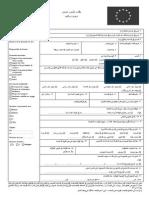 13-2543 Formulaire Demande de Visa Schengen Cle866c19