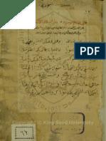 الهبات الأنورية على الصلوات الأكبرية - السيد مصطفى بن كمال الدين البكري