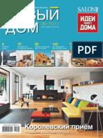 Novyj.dom.2011.Vypusk.6(37)