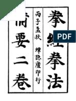 Xuan Ji Classic Fist Method《拳经拳法备要》-蟫隐庐本