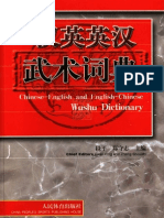 Duan Ping Chinese Martial Arts Chinese Dictionary [Full]