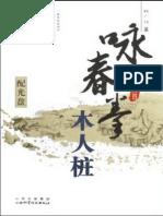 Martial Arts Series Tenth Series - Wing Chun Wooden Dummy - Han Guang Jiu For