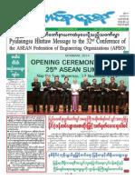 Union Daily (13-11-2014).pdf