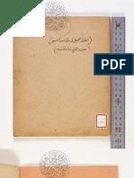 Al-Qaul Al-Jamil