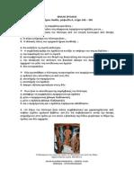 Ιλιάδα, Ραψωδία Α, στίχοι 246-306