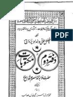 Maktubat Maasumiyah Vol.2 (Farsi)