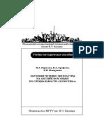 Borisova_N_A_i_dr_-_Obuchenie_chteniyu_literatur.pdf