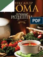 Александр Дюма, Олеся Гиевская - Лучшие рецепты