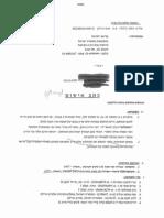 """עורך דין פלילי גיל באיער - תיקון כתב אישום וענישה של מע""""ת בלבד בעבירת תקיפת פקח עירוני"""