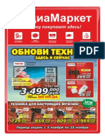 МедиаМаркет_ноябрь_2014