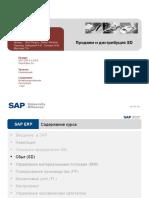 04 Intro ERP Using GBI Slides SD Ru v211