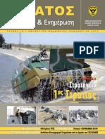 Hellenic Army Newspdf_mag-17