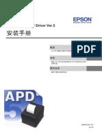 Install APD5 SC RevB EPSON