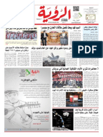 Al Roya Newspaper 14-11-2014