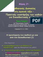 Πρακτικές υποστήριξης μαθητών με ΜΔ.pdf