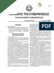Υ.Α. 115963/6070/22-10-2014 (ΦΕΚ Β΄ 2980)