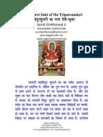 Param Devi Sukt of Ma Tripursundari Mantra to Attract Money & Wealth