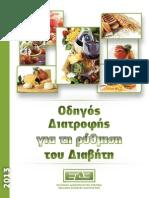 Οδηγός Διατροφής Ελληνικής Διαβητολογικής Εταιρίας
