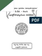 Telugu_D.Ed.