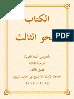 Ebook Metode Tamyiz