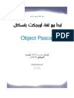 [Arabic] Start With Object Pascal