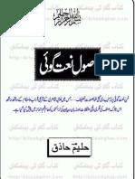 Asool e Naat Goi by Haleem Haziq bookspk.net