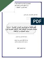 تقييم فعالية برامج تدريب الموارد البشرية