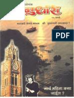 धनुर्धारी मार्च २००२