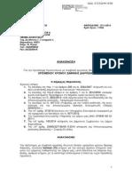 61Σ5ΩΗΗ-Ψ6Ν.pdf