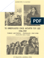 Δημήτρη Ν. Κατσή